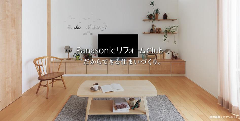 Panasonic リフォーム Clubだからできる住まいづくり。