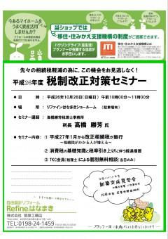 税制改正セミナー26.10.26.